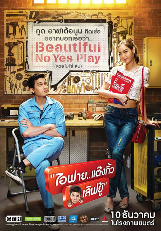Nonton Film Thailand I Fine Thank You Love You Guru